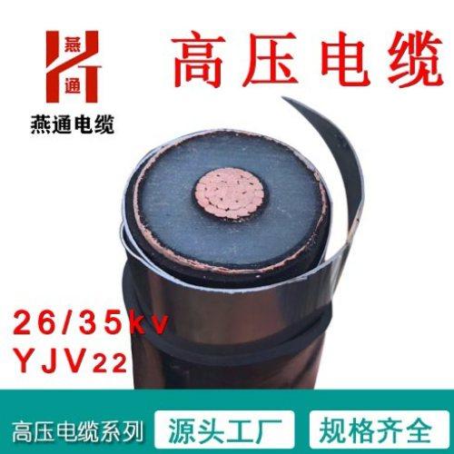 燕通电缆 yjlv22 3*50 70 95重庆高压电线电缆