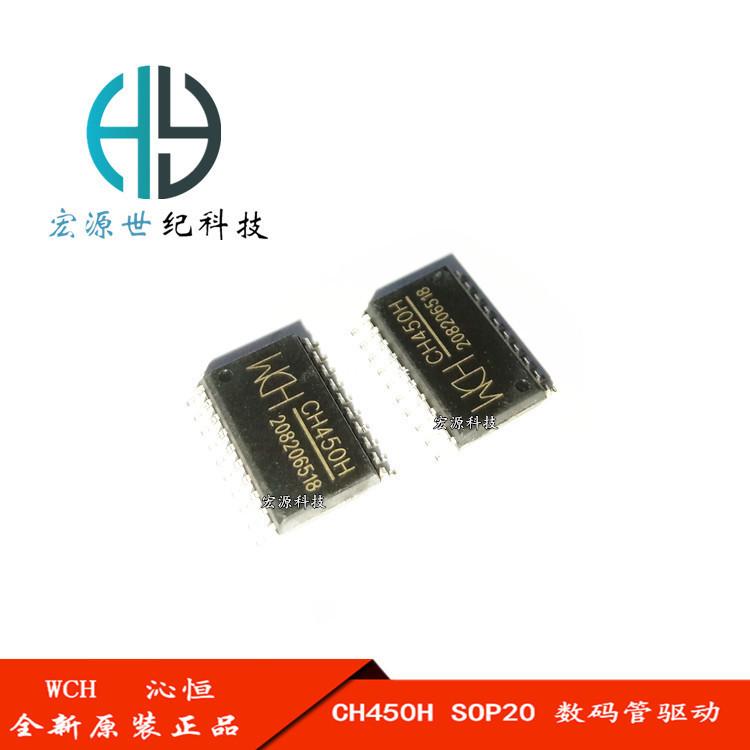 WCH系列 CH450H SOP20 数码管驱动芯片