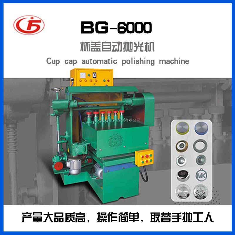 圆形产品抛光机 BG-6000杯盖自动抛光机定制批发