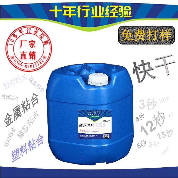 9 硅胶胶水 免处理剂直接粘合 快干 ROHS环保 工厂直销 工业胶水