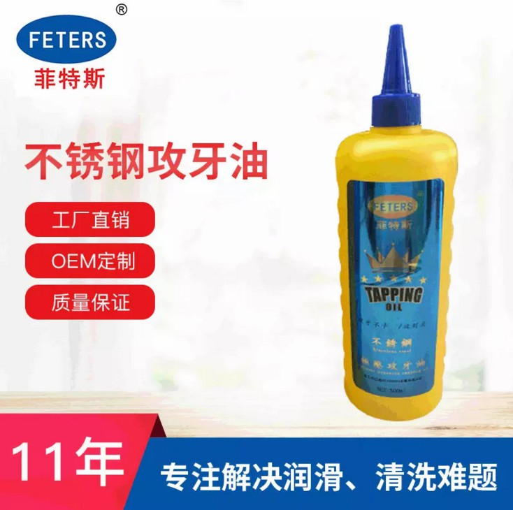 不锈钢攻牙油 攻丝专用油.