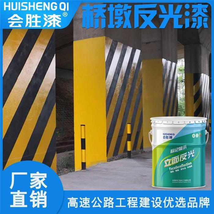 混凝土反光漆反光油漆桥墩防撞 会胜漆