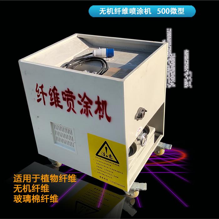 宏源新防水 新型超细无机纤维喷涂机 超细无机纤维喷涂机哪家好