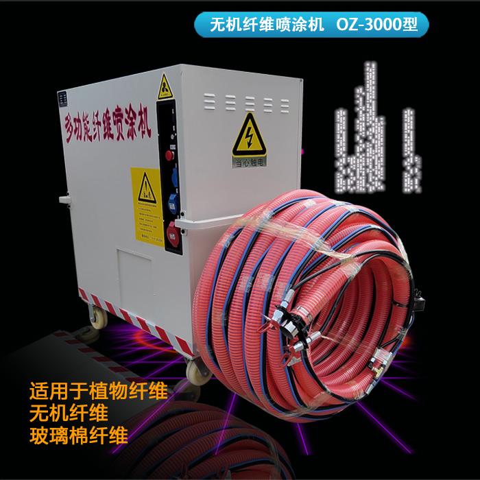 新型无机纤维喷涂机器 新型无机纤维喷涂机器哪家好 宏源新防水