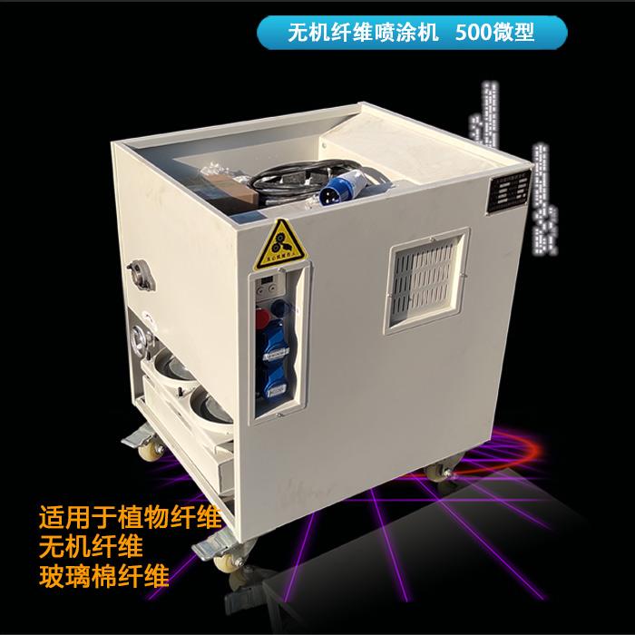 宏源新防水 新型无机纤维喷涂设备哪家好 无机纤维喷涂设备