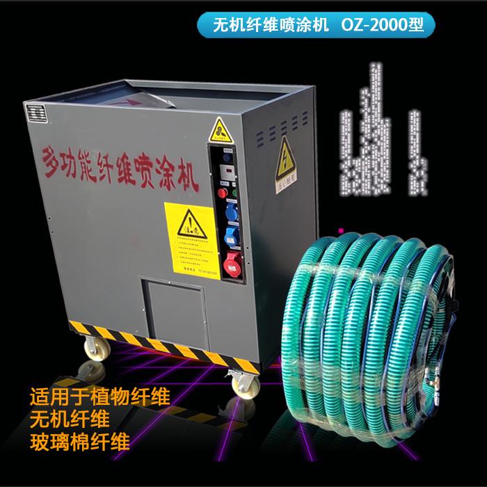 无机纤维喷涂设备 宏源新防水