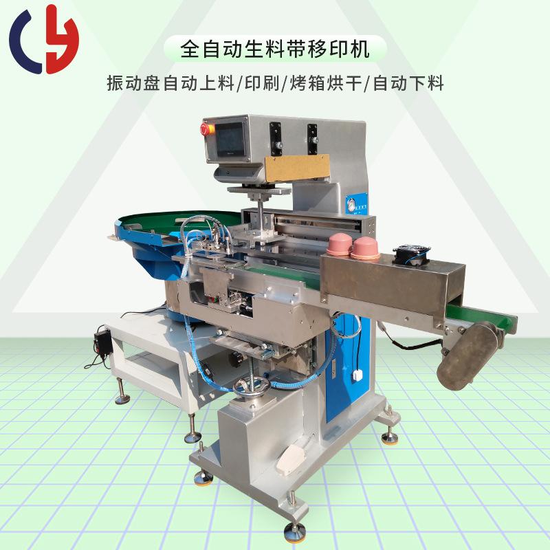 厂家供应 生料带印刷设备 生料带图案印刷机 生料带印刷