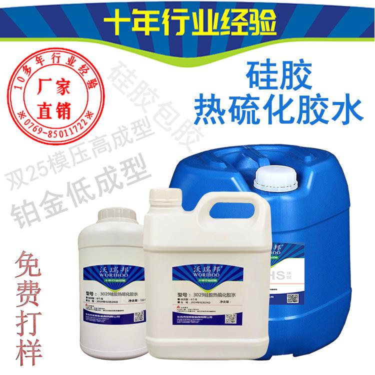 9 3029硅胶热硫化胶水 硅胶模压胶水 液体硅胶胶水 固体硅胶胶