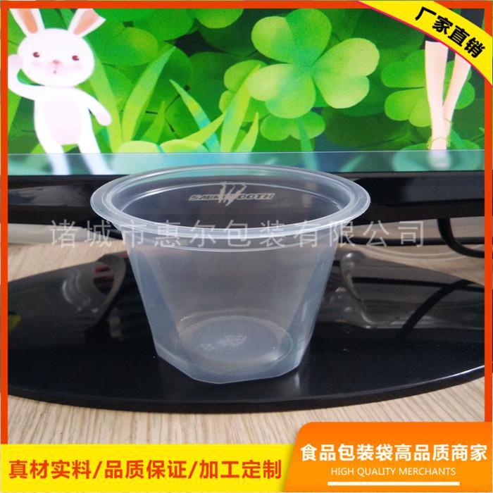一次性果冻杯/果酱杯/pp塑料杯