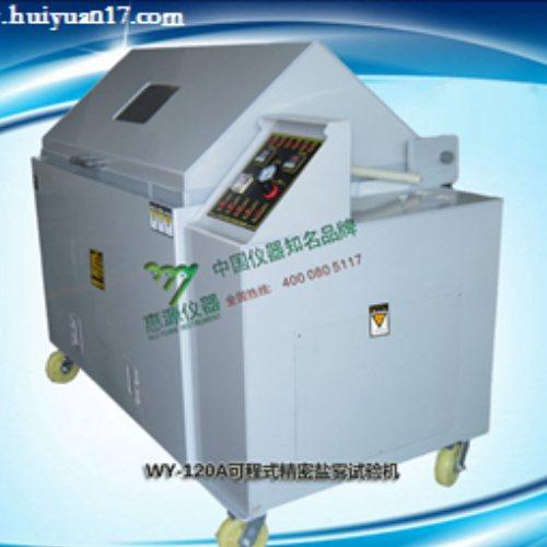 汽车配件盐雾箱生产 汽车配件盐雾箱配件 酸性盐雾箱销售 惠源