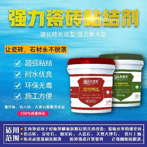 达邦 杭州达邦强力瓷砖粘结剂价格