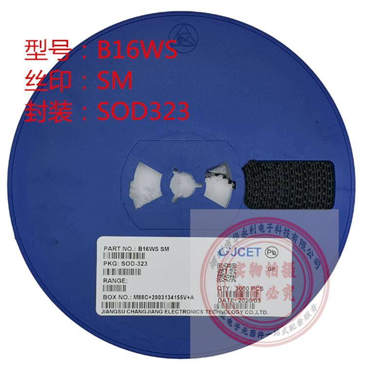 贴片肖特基二极管B16WS 丝印SM SOD323