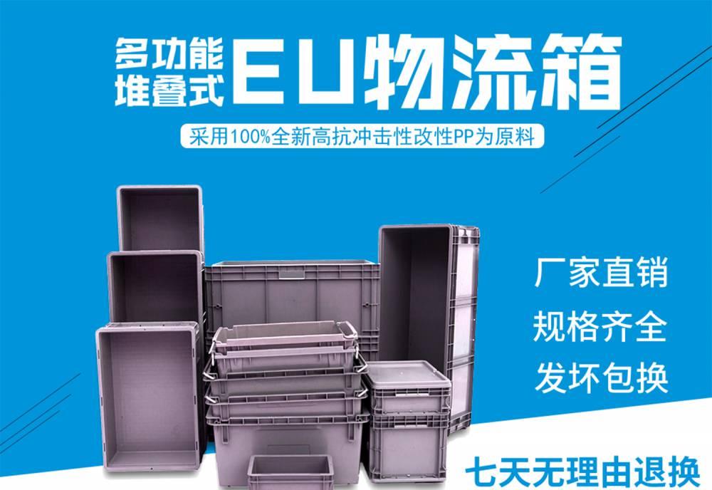 厂家直销成都物流箱塑料箱周转箱塑料筐