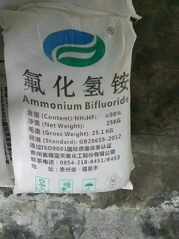 工业级氟化氢铵销售价格 供应足含量优质氟化氢铵