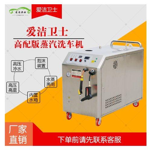 安徽无刷蒸汽洗车机性能 爱洁卫士 蒸汽洗车机生产厂家