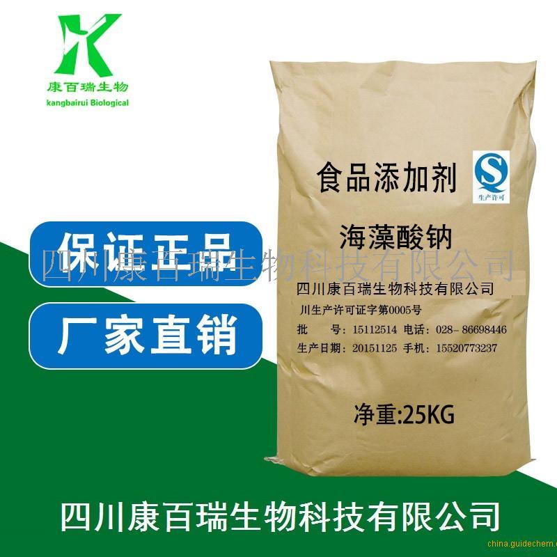 供应海藻酸钠
