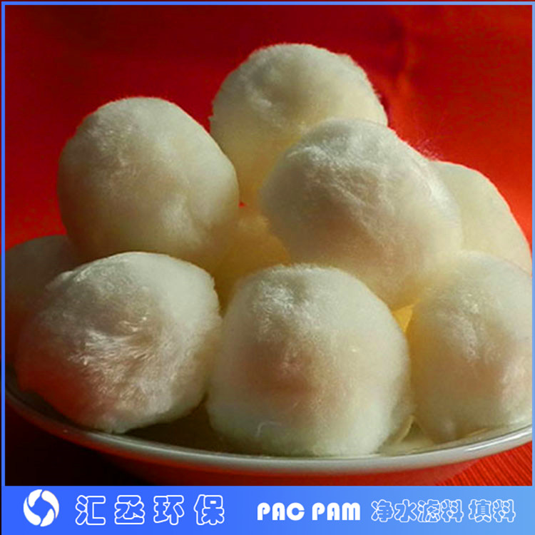 汇丞 食用油油处理纤维球-冶金用纤维球-油脂清洗滤料