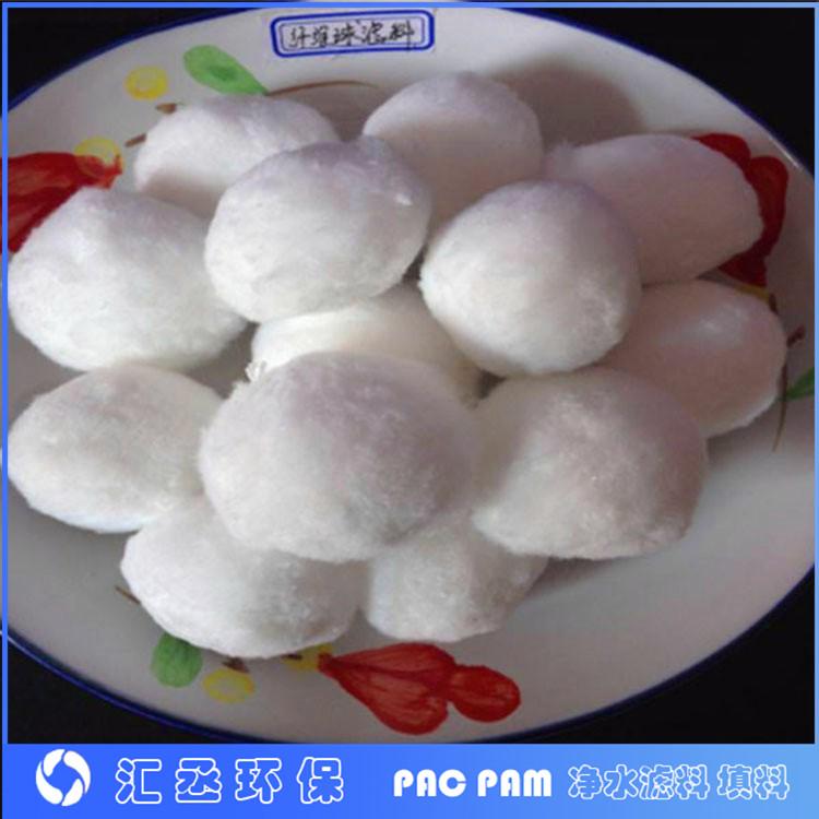 工业油处理纤维球-改性纤维球-油脂皂化滤料 汇丞
