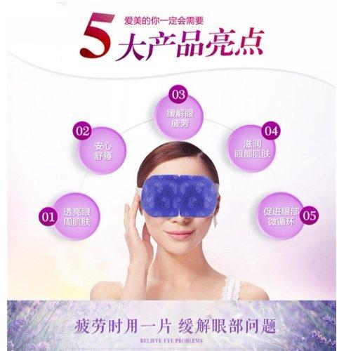 代加工蒸汽眼罩加工 品六蒸汽眼罩加工 熱敷蒸汽眼罩加工代工