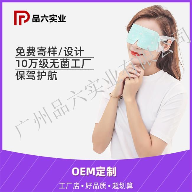 一次性蒸汽眼罩odm加工 一次性蒸汽眼罩odmoem 品六蒸汽眼罩加工