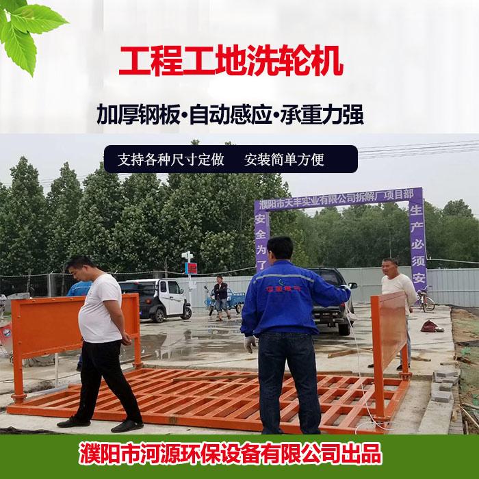 市政洗轮机定做 80吨洗轮机定做 全自动洗轮机定做 河源环保