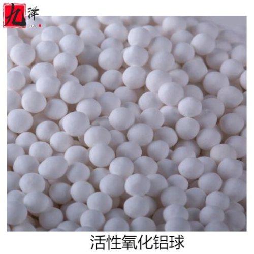 高强 高效氧化铝球 九泽 氧化铝球载体除氟效果好