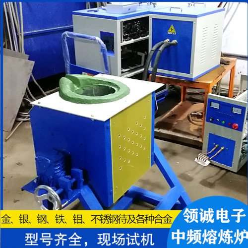 IGBT熔炼炉服务领域 不锈钢熔炼炉现货供应 领诚电子