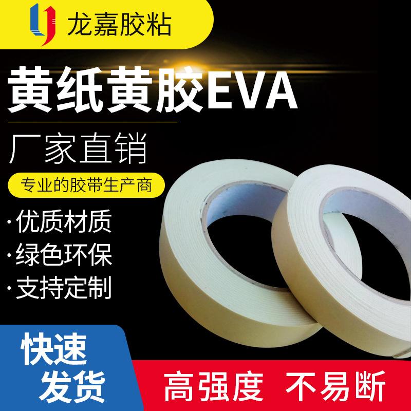 厂家直销黄纸黄胶EVA双面胶带 eva单/双面泡棉胶带母卷