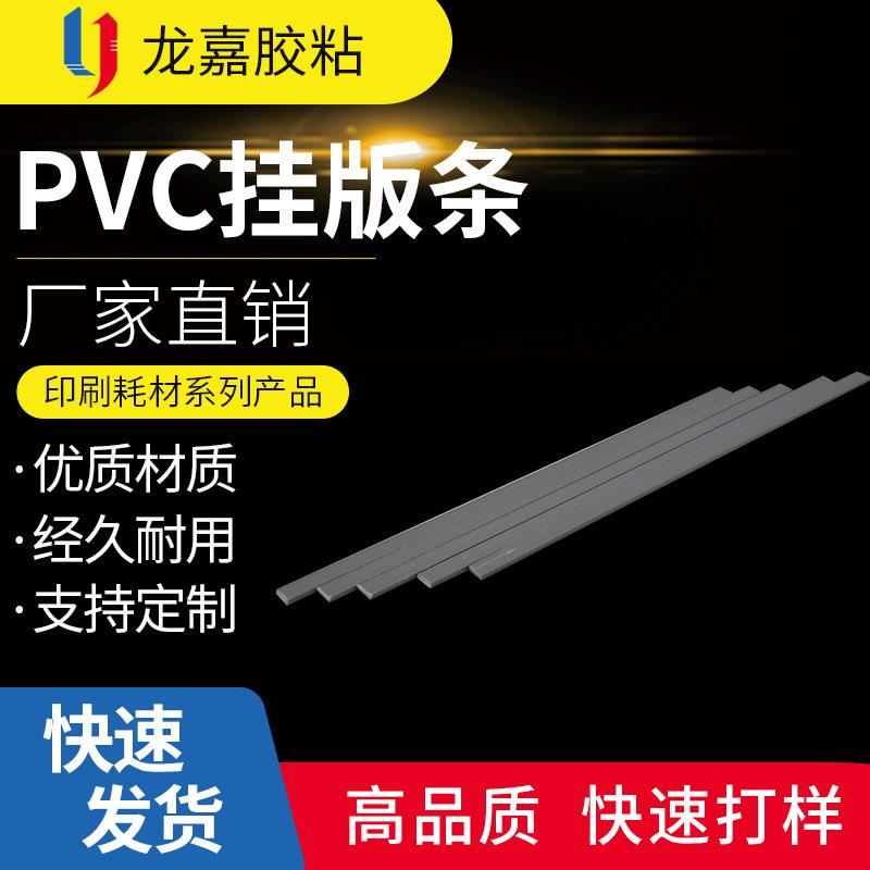 供应PVC挂版条 可定制多规格挂板条 PVC挂版条挂板槽配套印刷耗材