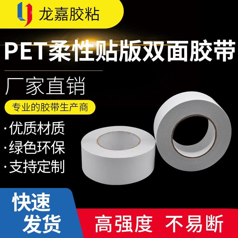 厂家直销PET柔性贴版胶带 高温耐热透明双面胶 可定制加工