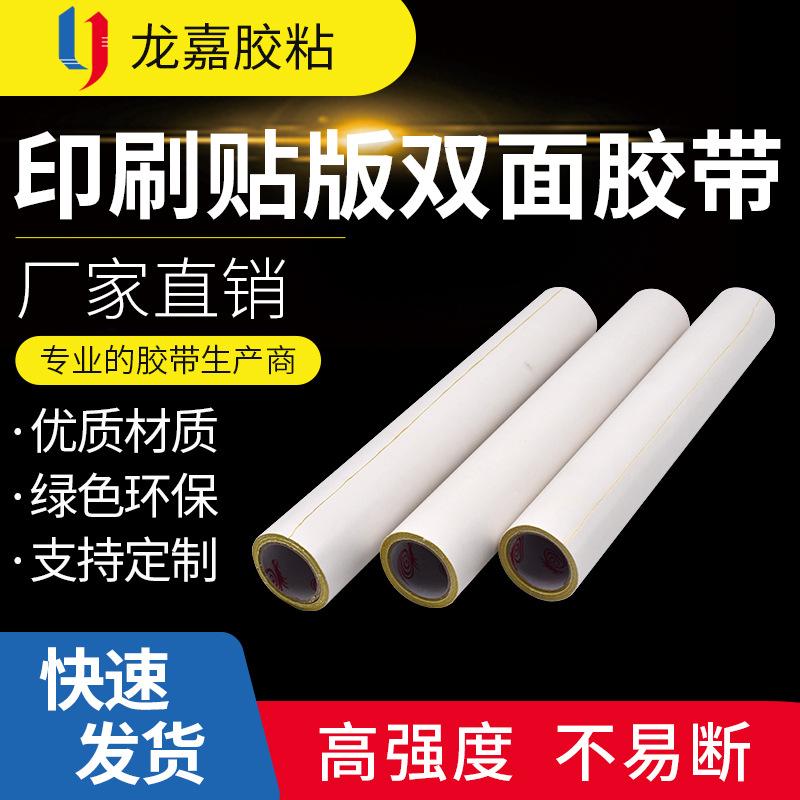 厂家直销贴版双面胶带 高粘黄色双面胶 工业印刷胶带加工定制