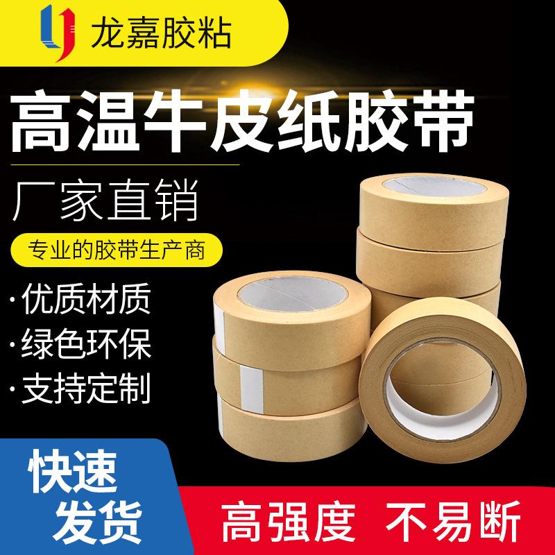 粘着力强 耐候性佳高温牛皮接纸胶带 单面接纸胶带50mm*50m
