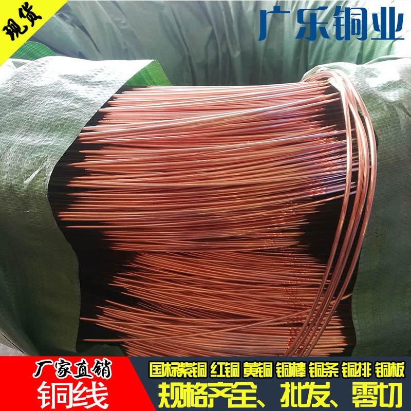 环保紫铜线材 0.2-20.0mm 全硬 半硬 软线 纯铜线软态拉伸紫铜