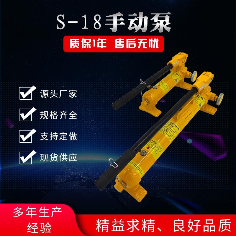 全自动绞线机 绕线机放线架专用台湾顺兴S-18手动泵