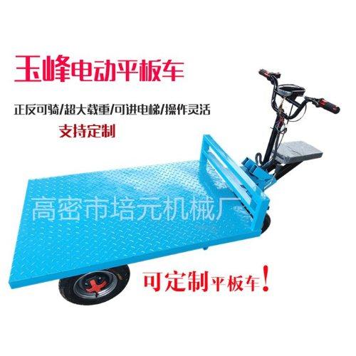 优质倒骑驴电动平板车价钱 玉峰 自制倒骑驴电动平板车生产商