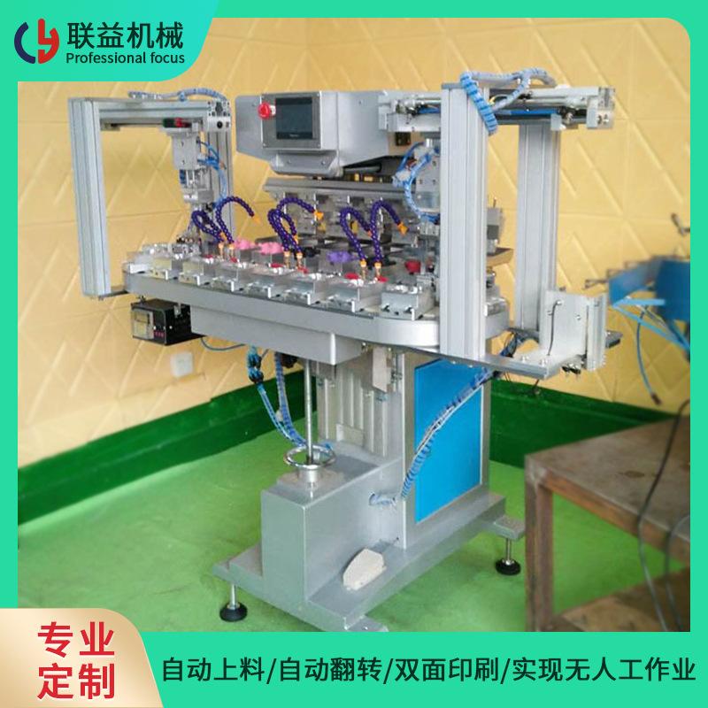 全自动移印机 六色转盘移印机不规则印件移印机定制