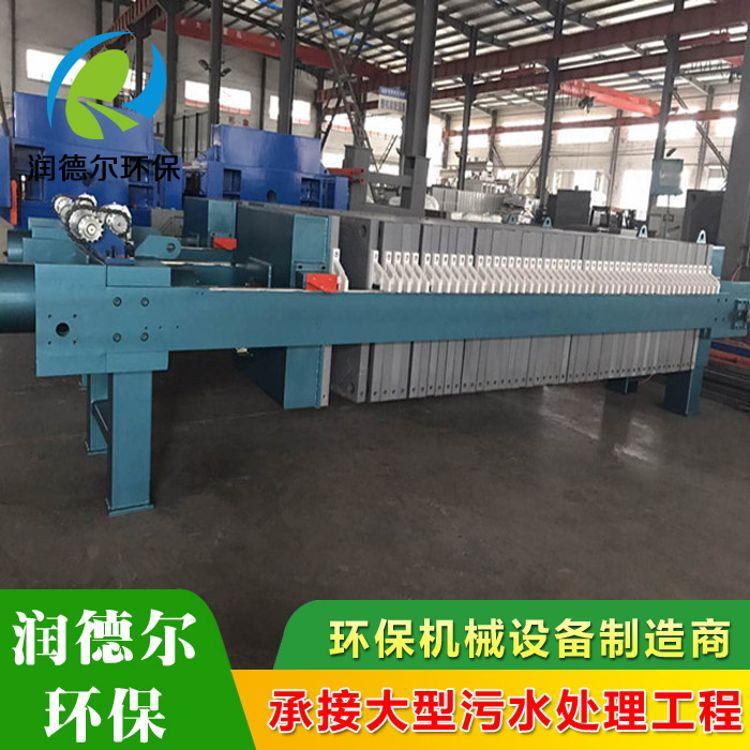 山东润德尔 压滤机设备 污泥压滤机制造商