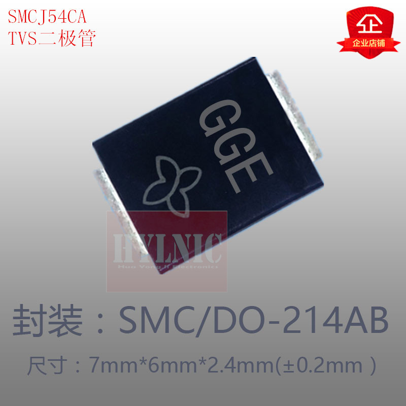 SMCJ54CA贴片SMC/DO-214AB TVS双向瞬变抑制二极管丝印:GGE