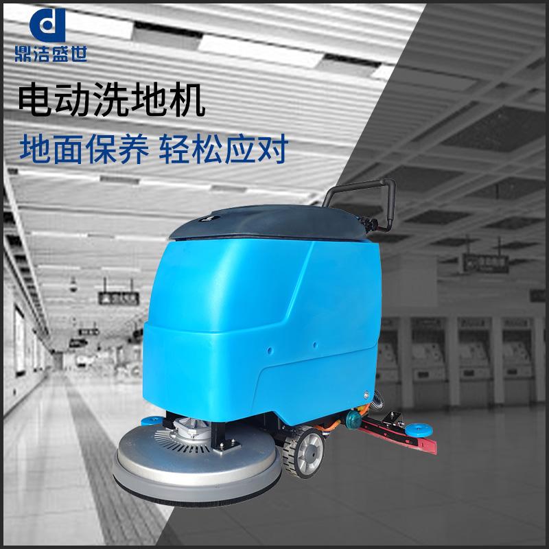 DJ520手推式全自动洗地机 工业高效洗地机 多功能清洁设备