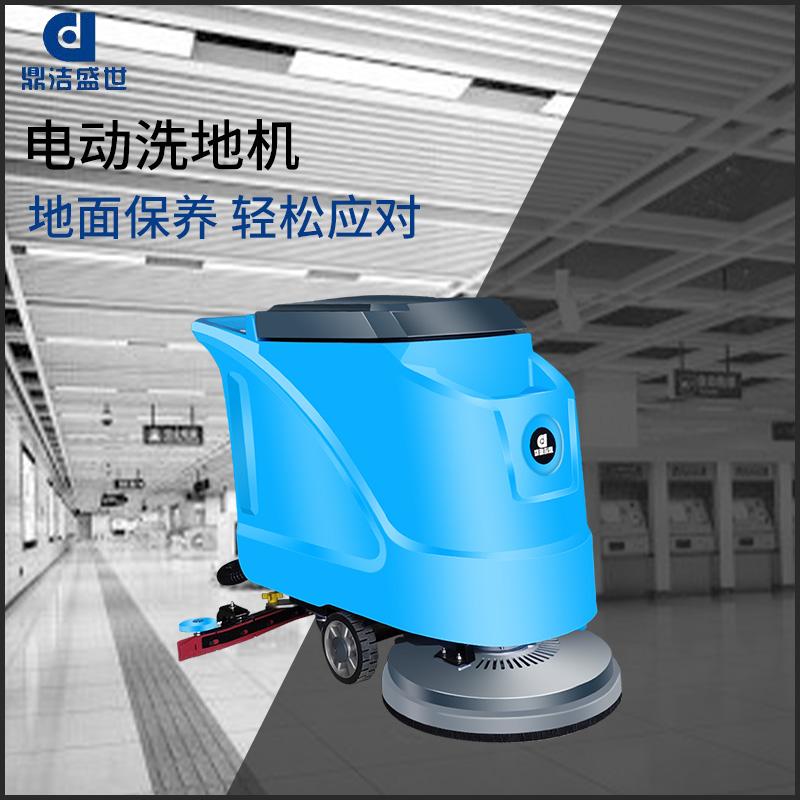 供应DJ520Y全自动电瓶式洗地机 工业保洁电瓶洗地车 电动拖地机