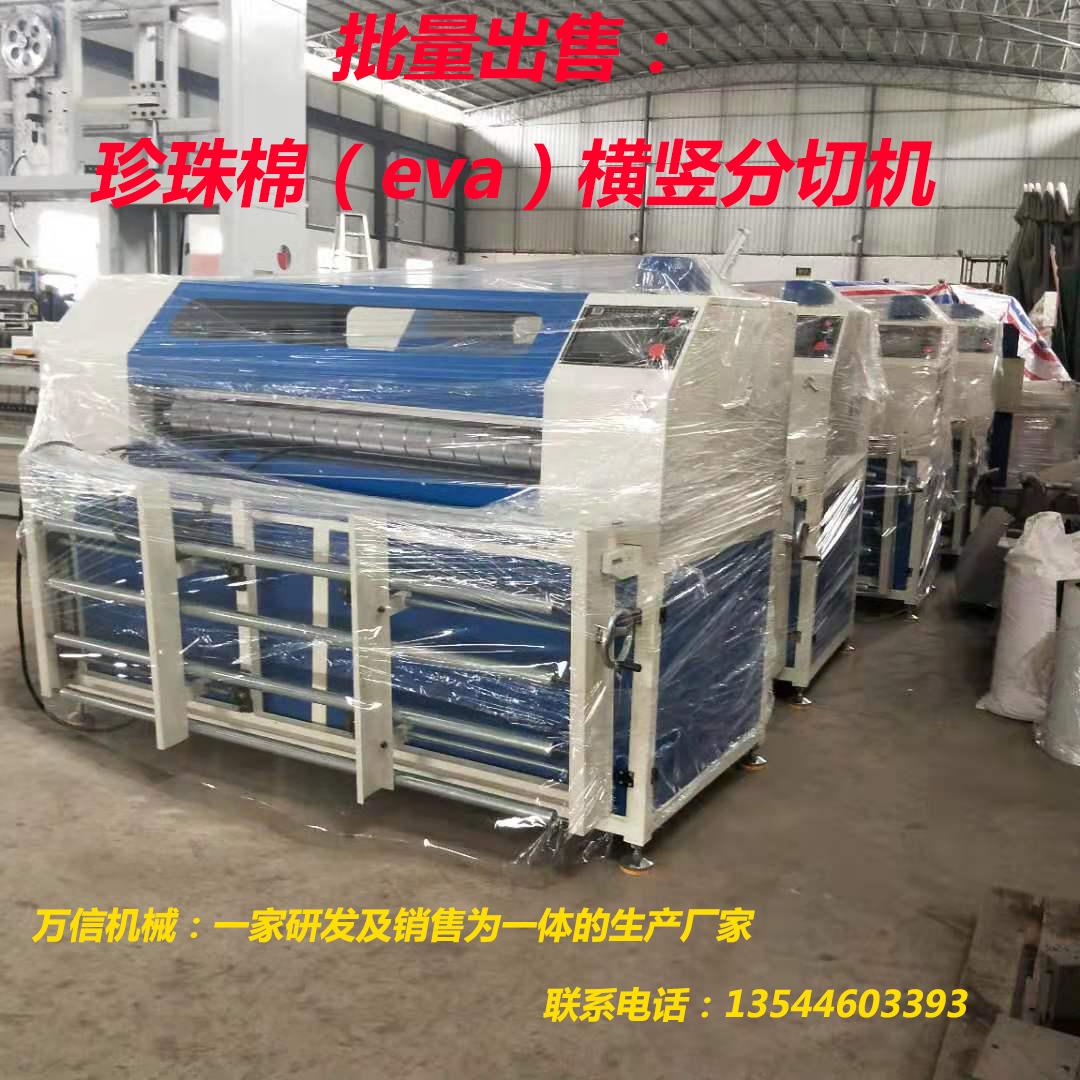 升级版 万信机械 珍珠棉横竖分切机WX-1300L-1