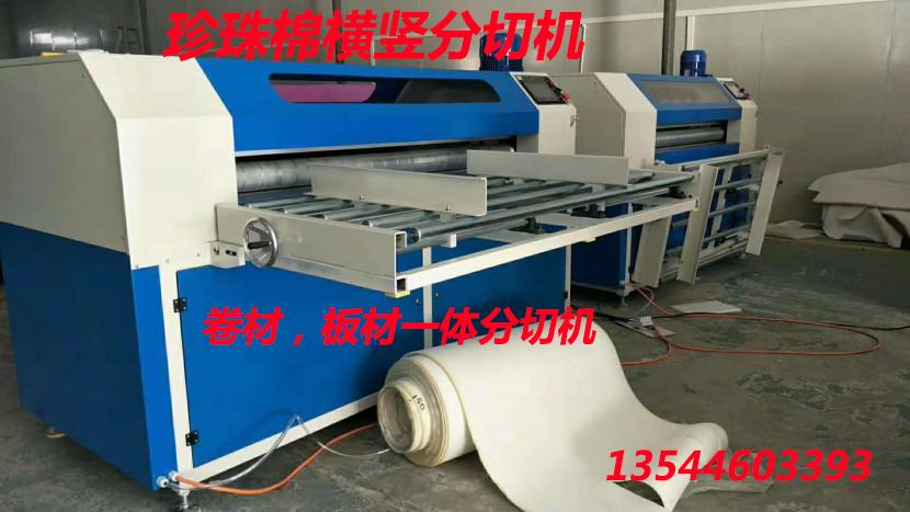 万信牌珍珠棉横竖分切机WX-1300L-1 厂家直销 急速发货