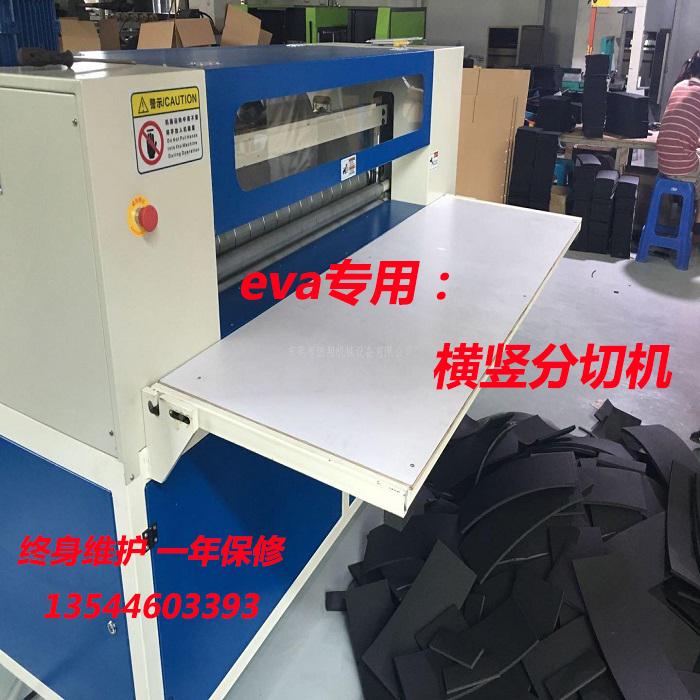 自动化设备厂家万信机械 珍珠棉横竖分条机WX1300L 质量有保证