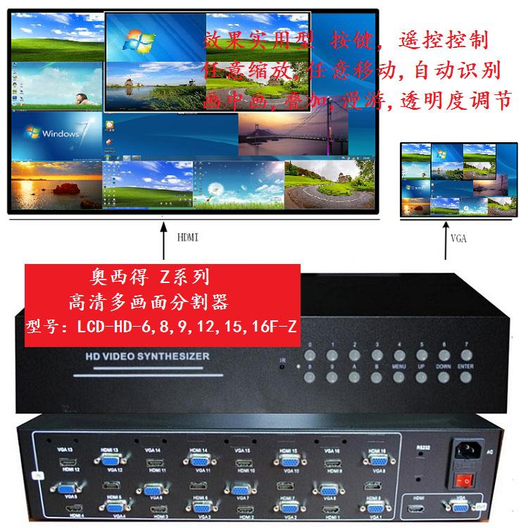 vga高清6图像分屏器定制 vga高清九图像分屏器报价 奥西得路