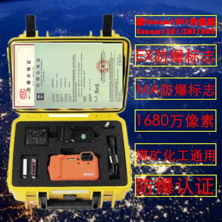 防爆数码相机Excam1201防爆相机项目供应商