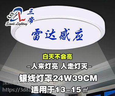 雷达吸顶灯三帝sd-24w人体感应吸顶灯