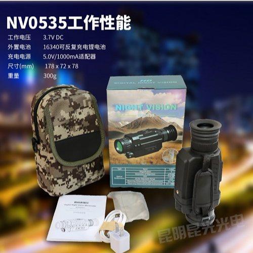 高倍数码夜视仪NV0535价位 昆光