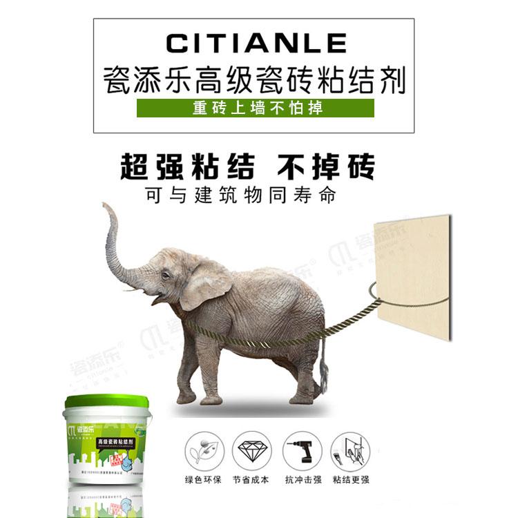 大理石江西瓷砖粘结剂供应商 专业江西瓷砖粘结剂品牌代理 瓷添乐