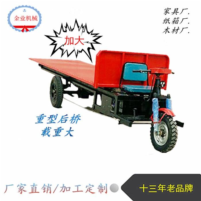 1吨电动平板车 加宽加长电动平板车 金业机械