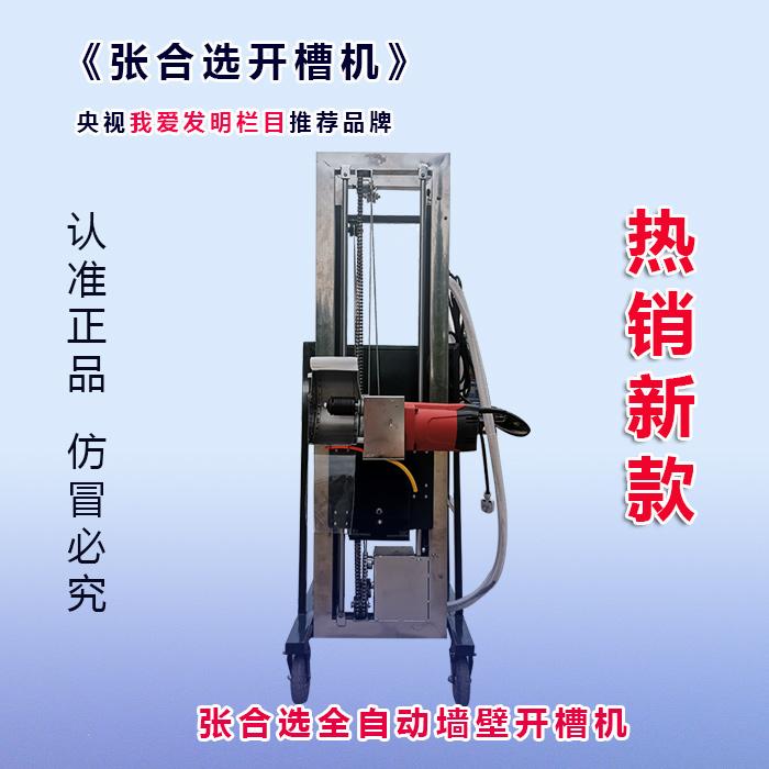 张合选 全自动墙面开槽机多少钱一台 电工线管墙面开槽机视频